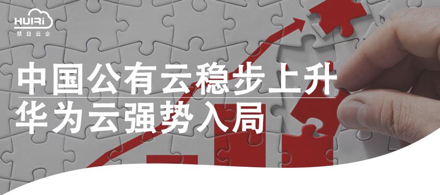 中国公有云稳步上升 | 万博体育客户端最新版云强势入局
