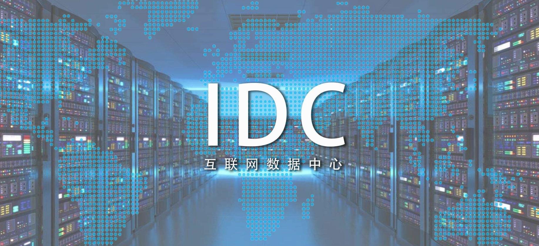 新基建时代,需要什么样的IDC