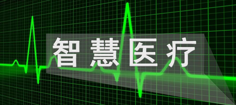 5G万博man电脑网页版医疗将进一步提高患者生活质量!