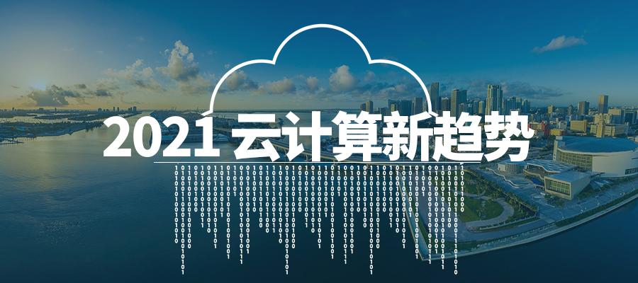 2021年,云计算的新趋势