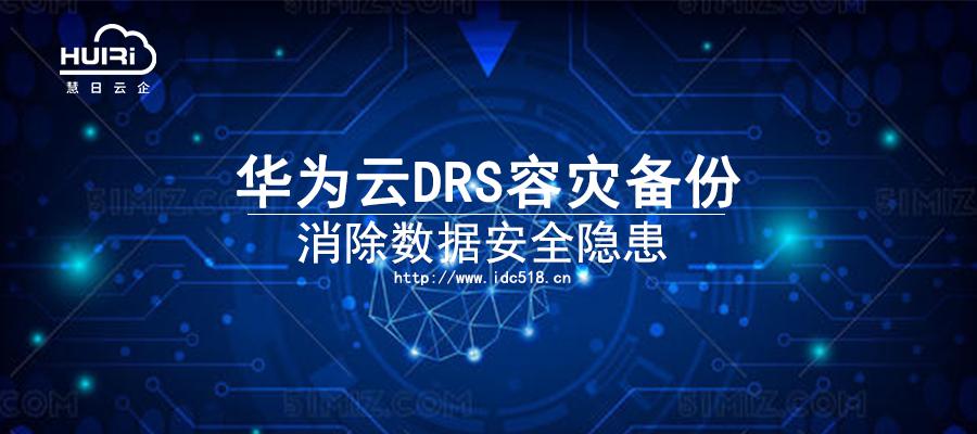 万博体育客户端最新版云DRS容灾备份 消除数据安全隐患