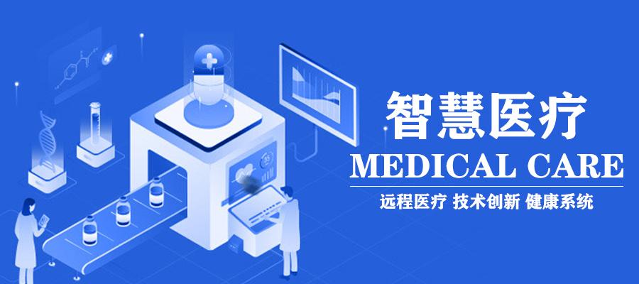 拥抱科技聚焦健康,万博手机版官网登陆与您共话万博man电脑网页版医疗