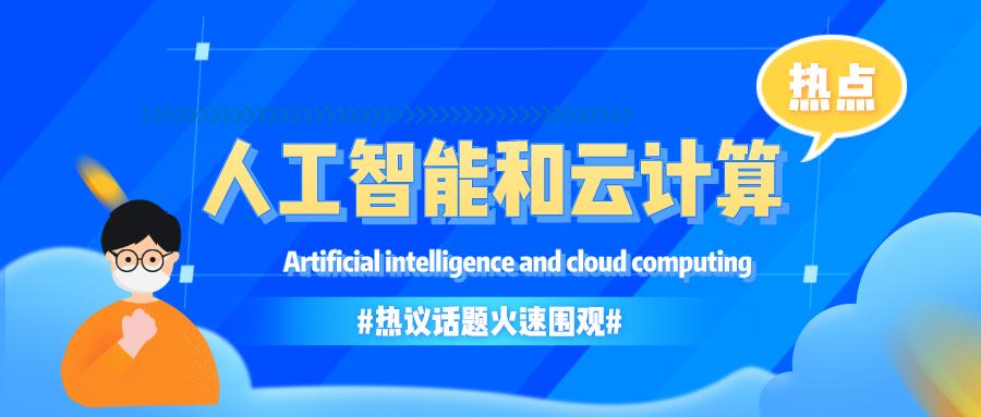 人工智能和云计算如何相互受益以提高业务效率