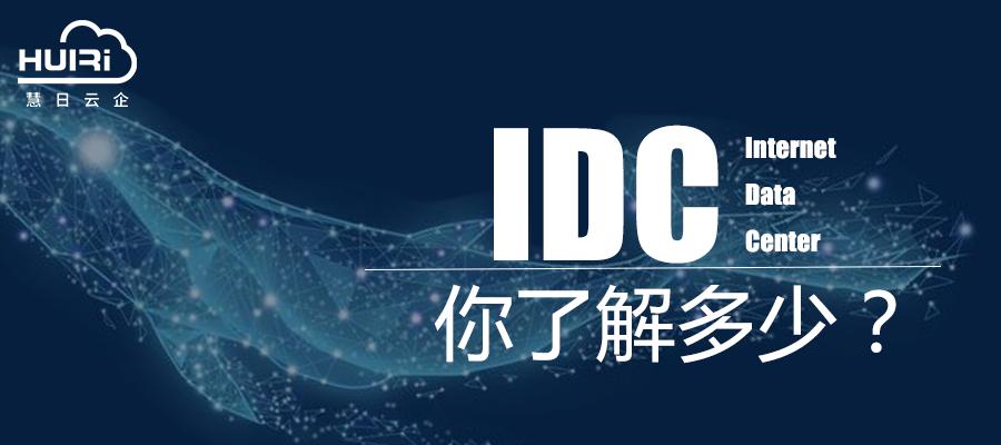 IDC你了解多少?万博手机版官网登陆为你解答